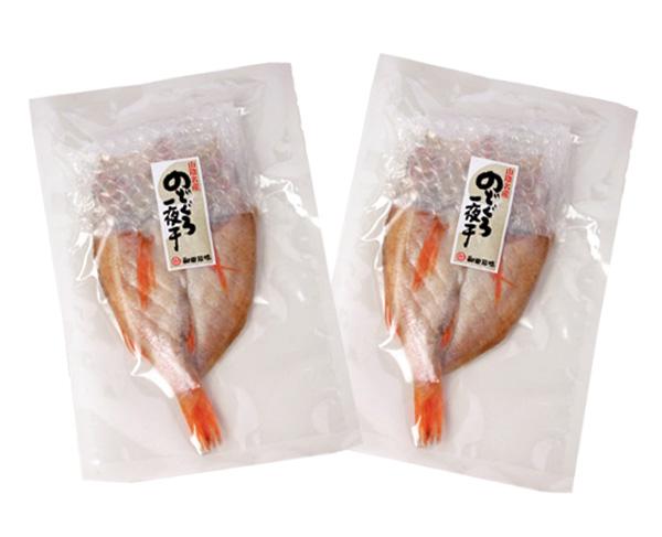 感謝祭特別価格 のどぐろ一夜干(141-160g)×2袋セット
