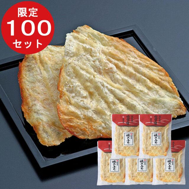 感謝祭特別価格 焼きふぐ 5袋セット (1340)