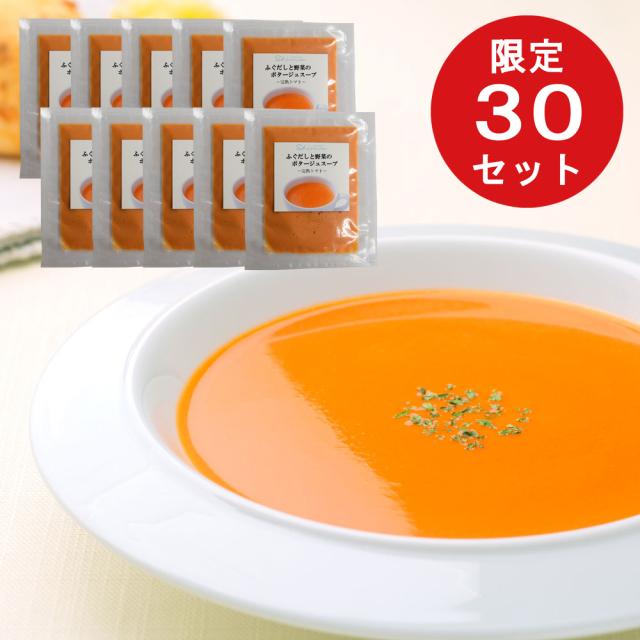 ふぐだしと野菜のポタージュスープ10袋