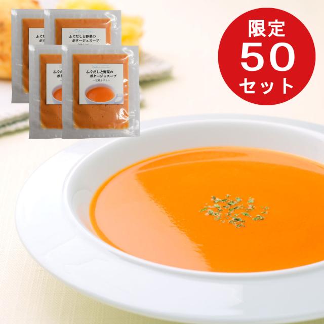 ふぐだしと野菜のポタージュスープ4袋