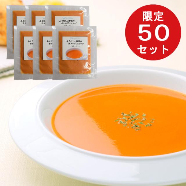 ふぐだしと野菜のポタージュスープ6袋