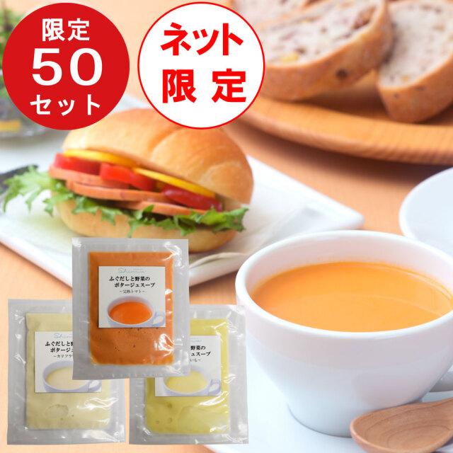 ふぐだしと野菜のポタージュスープ3種セット