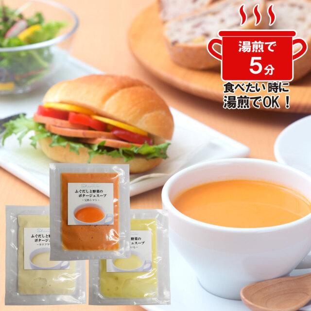 湯煎で簡単「ふぐだしと野菜のポタージュスープ」