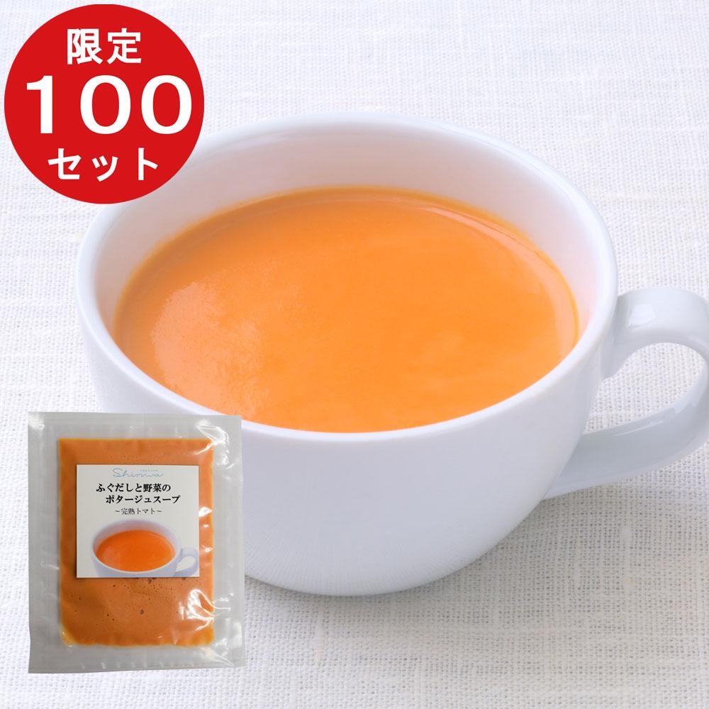 ふぐだしと野菜のポタージュスープ(完熟トマト)