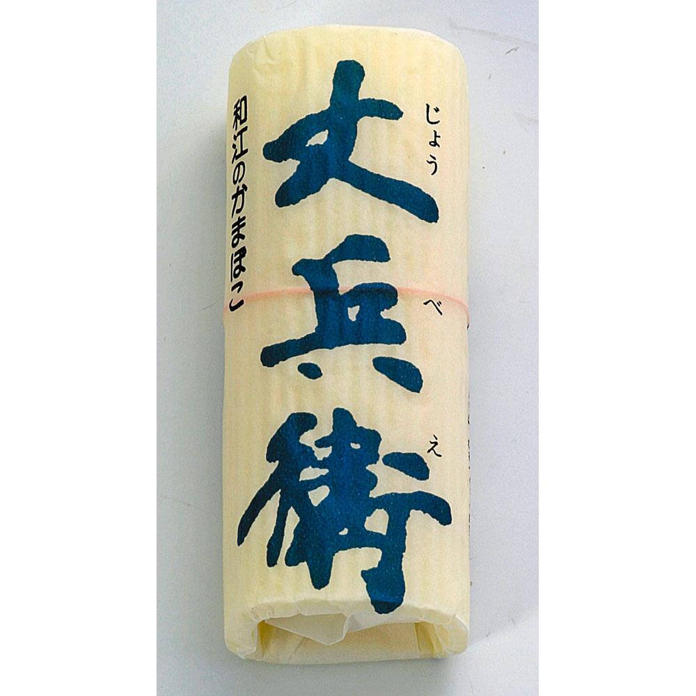 和江ストかまぼこ 丈兵衛1本 (6722)