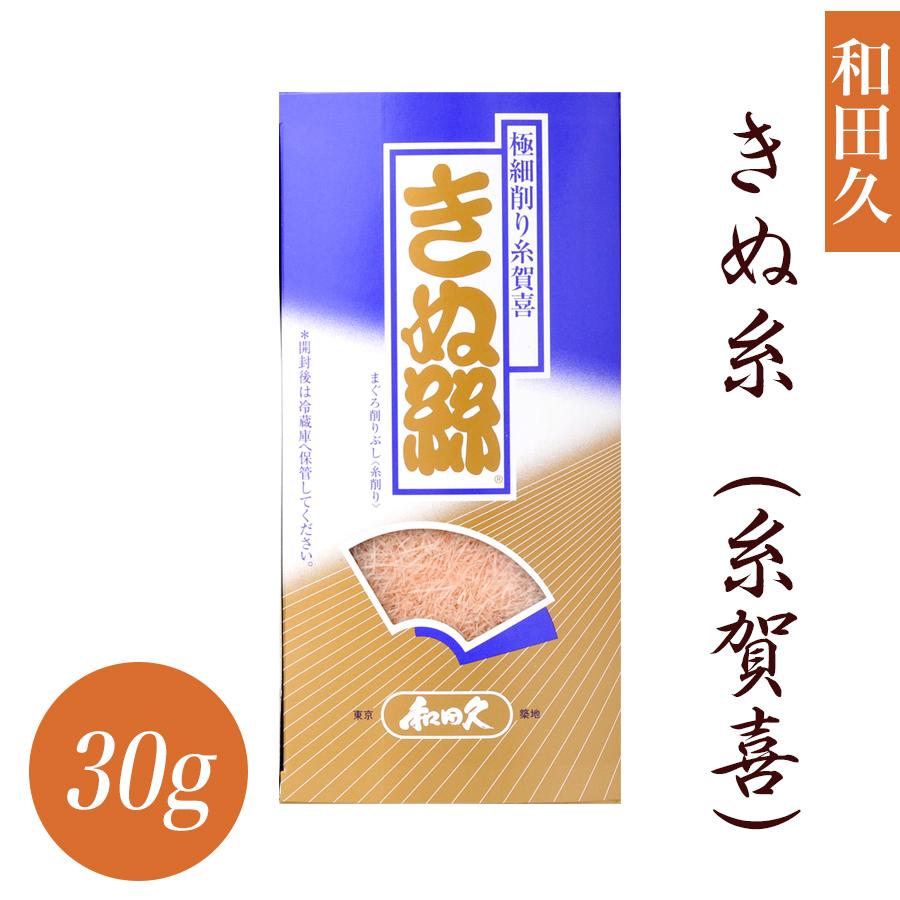 築地 削り節 和田久「きぬ糸(糸賀喜)」(30g)