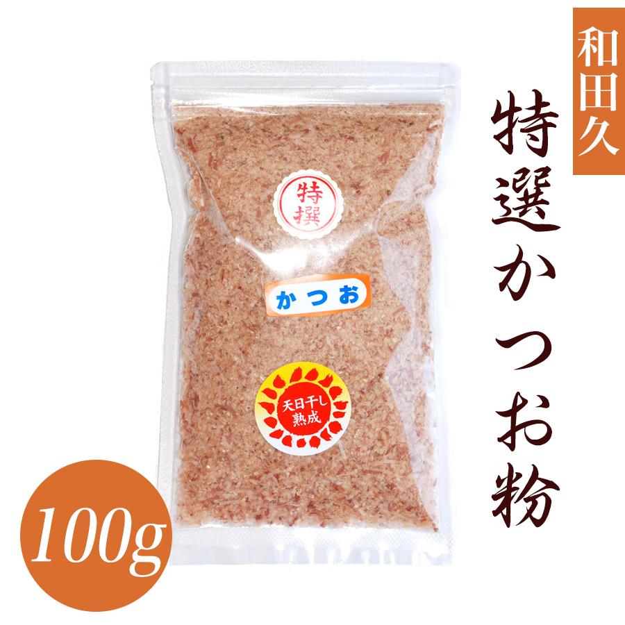 築地 削り節 和田久「特選かつお粉」(100g)