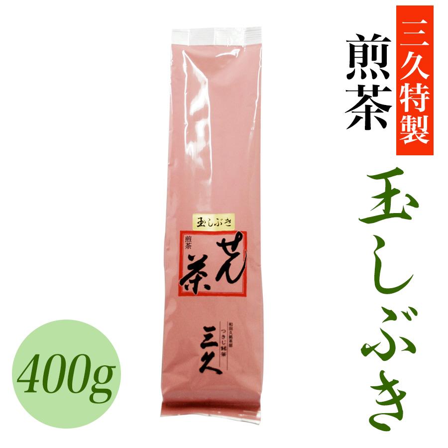 深蒸し煎茶 玉しぶき 400g