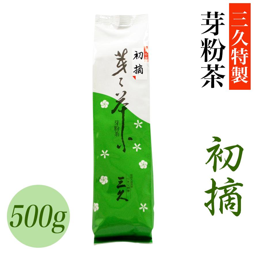 芽粉茶 初摘 500g