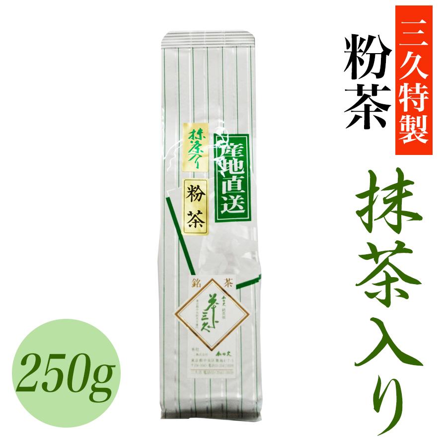 粉茶 抹茶入り 250g