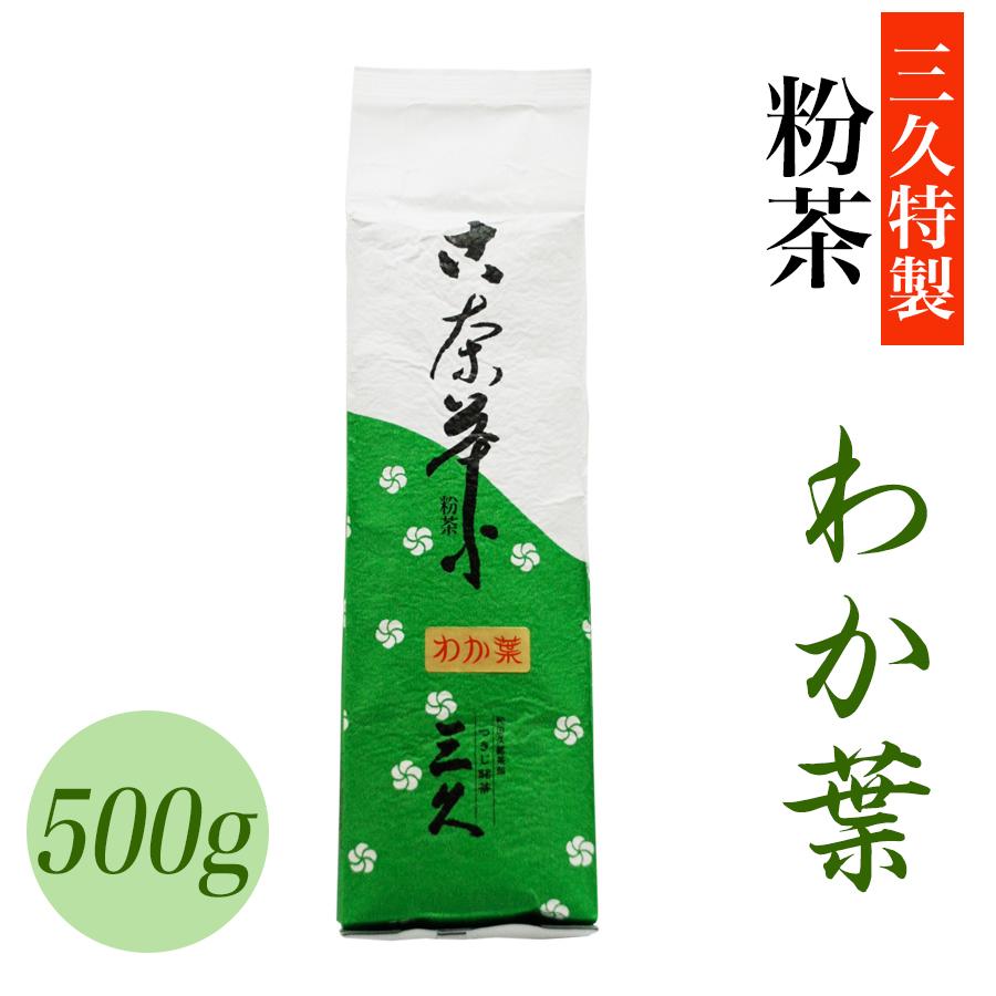 粉茶 わか葉 500g