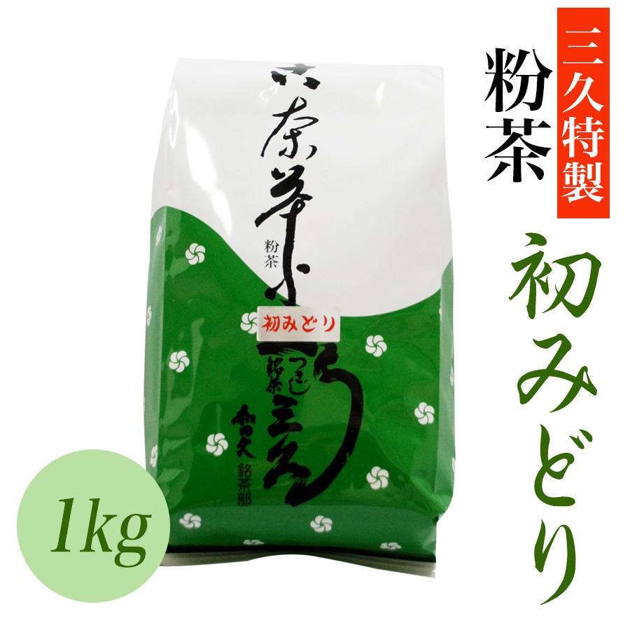 粉茶 初みどり 1kg