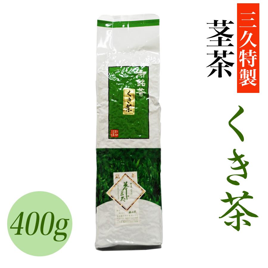 くき茶 400g