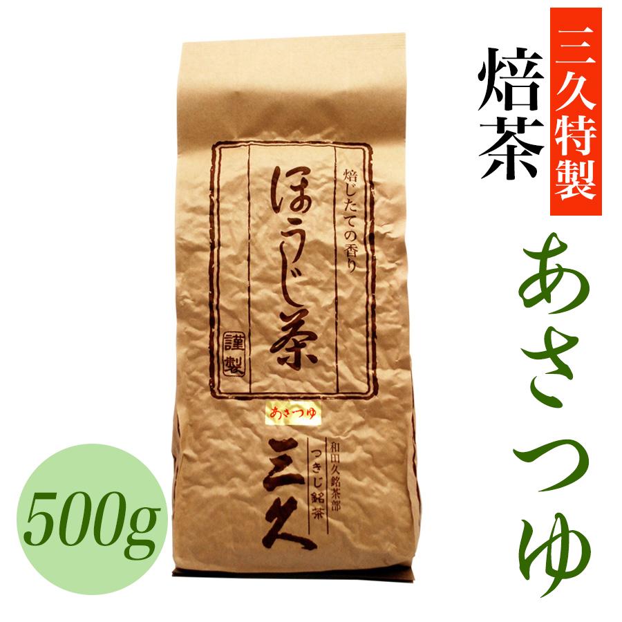 焙茶 あさつゆ 500g