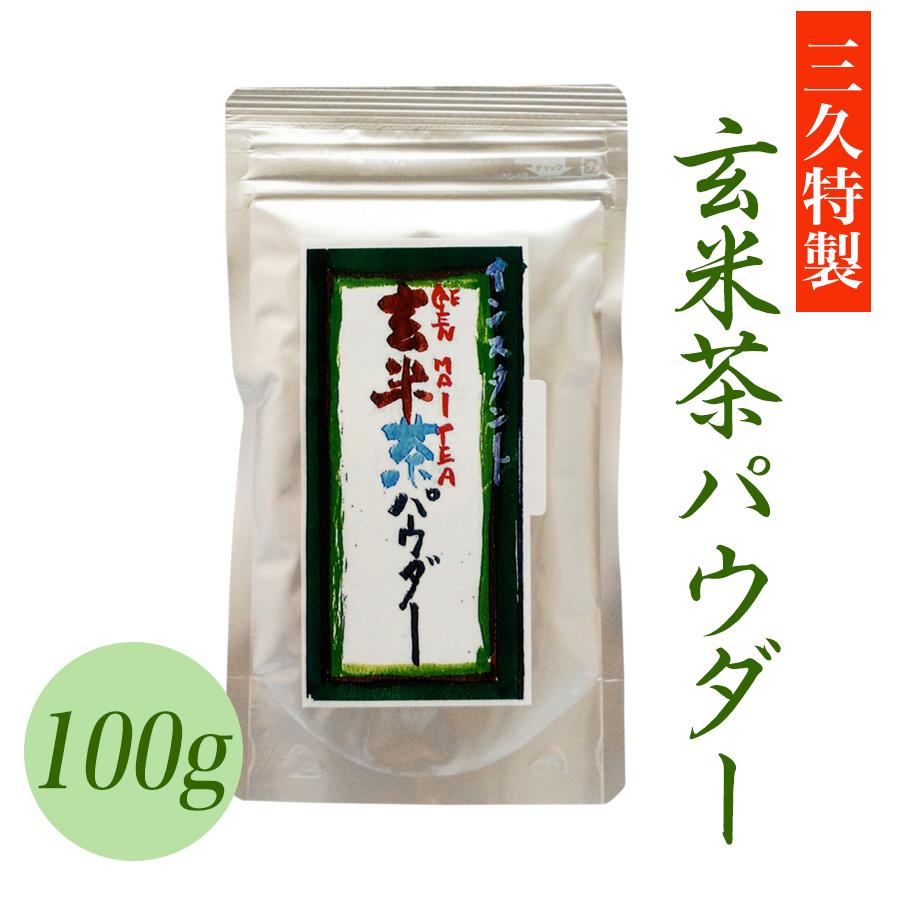 玄米入 パウダー 100g