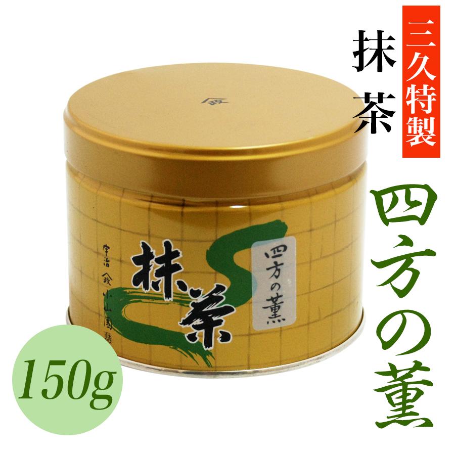 抹茶 四方の薫 150g
