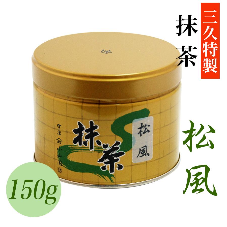 抹茶 松風 150g