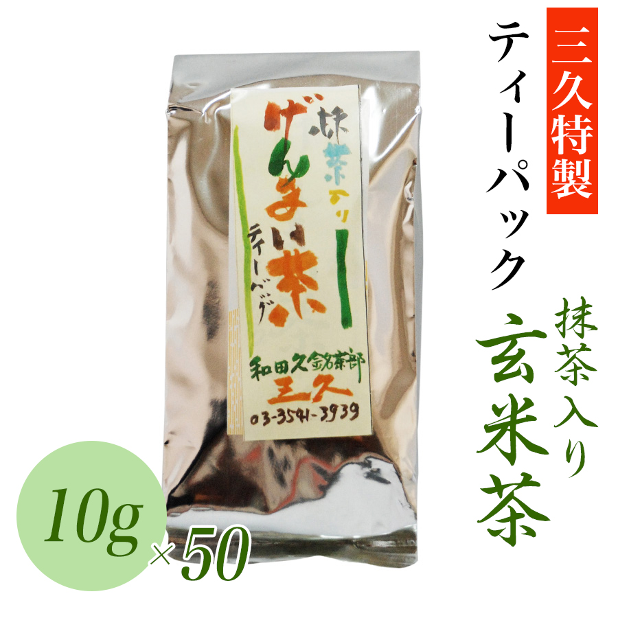 ティーパック・抹茶入り玄米茶 10gx50