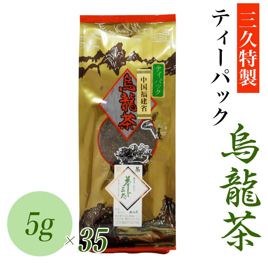 ティーパック・ウーロン茶 5gx35