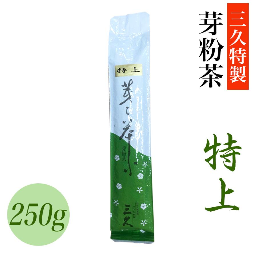 芽粉茶 特上 250g