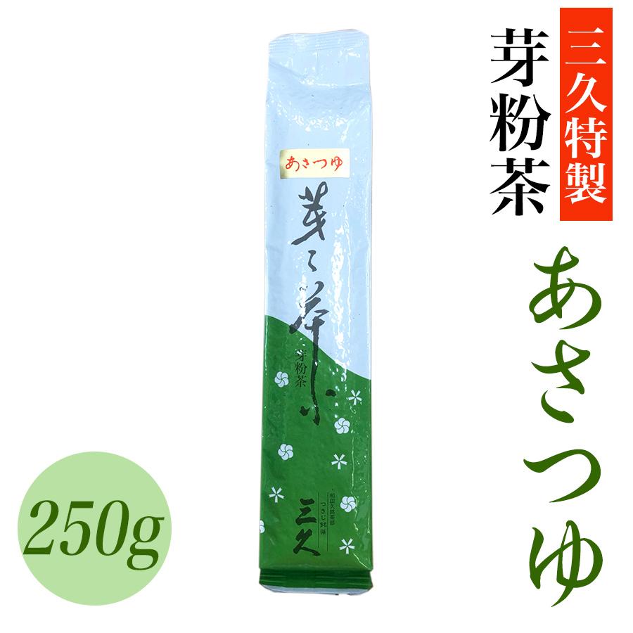 芽粉茶 あさつゆ 250g
