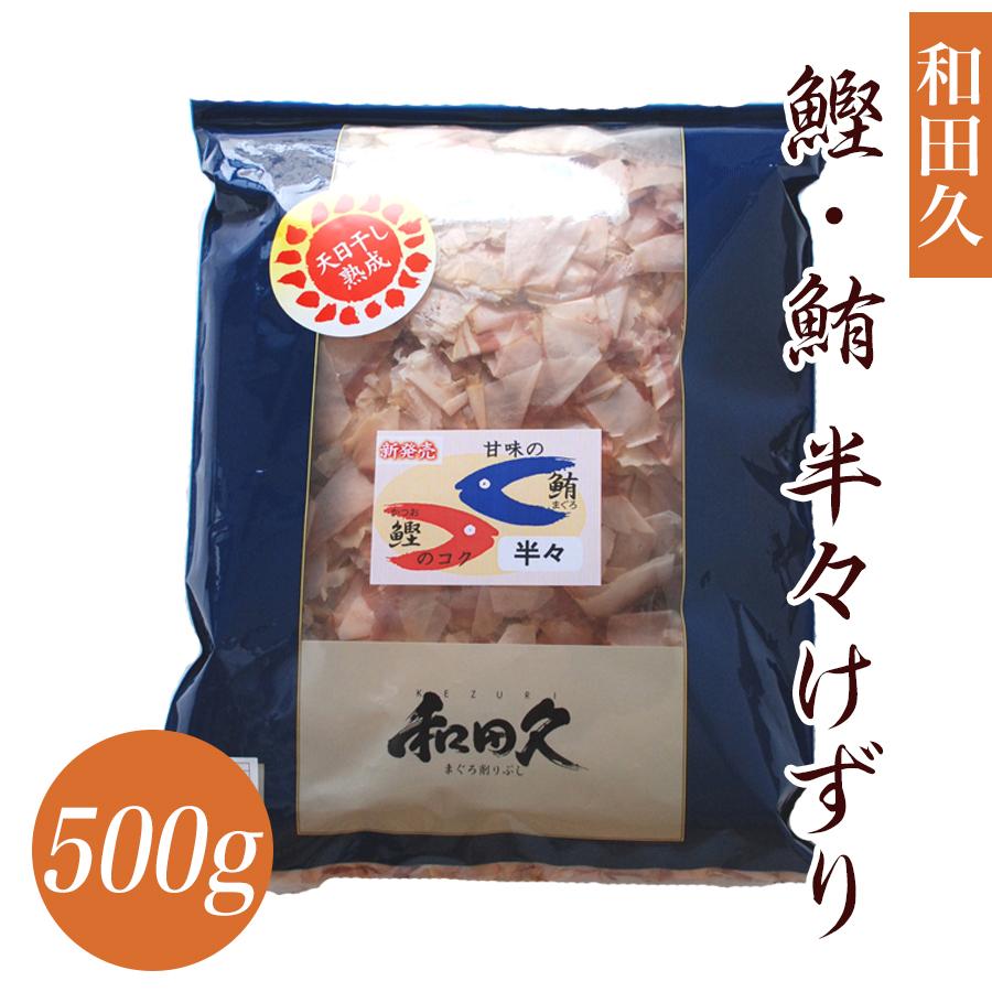築地 削り節 和田久「鰹・鮪 半々けずり」(500g×4)