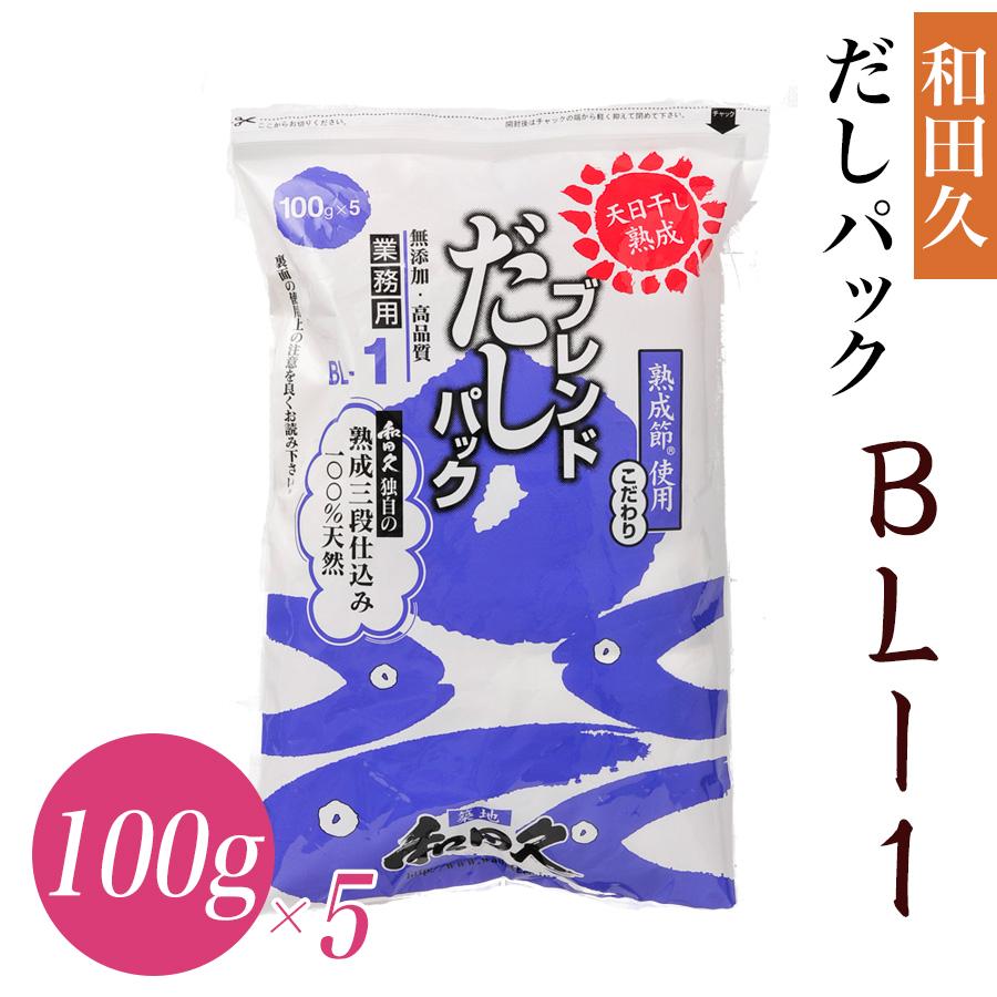 築地 削り節 和田久「BL-1」(50g×5)