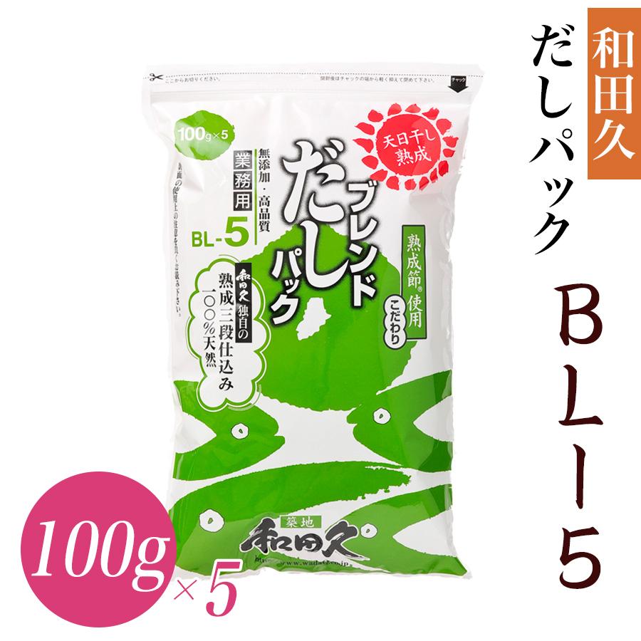 築地 削り節 和田久「BL-5」(100g×5)