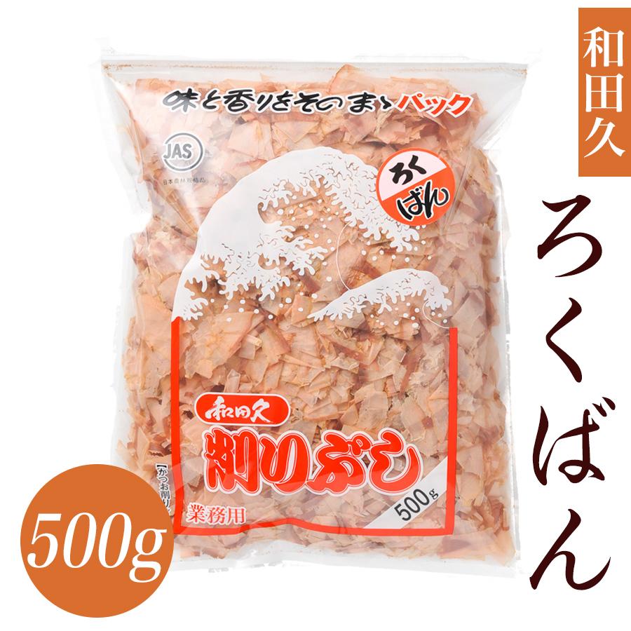 築地 削り節 和田久「ろくばん」(500g×4)