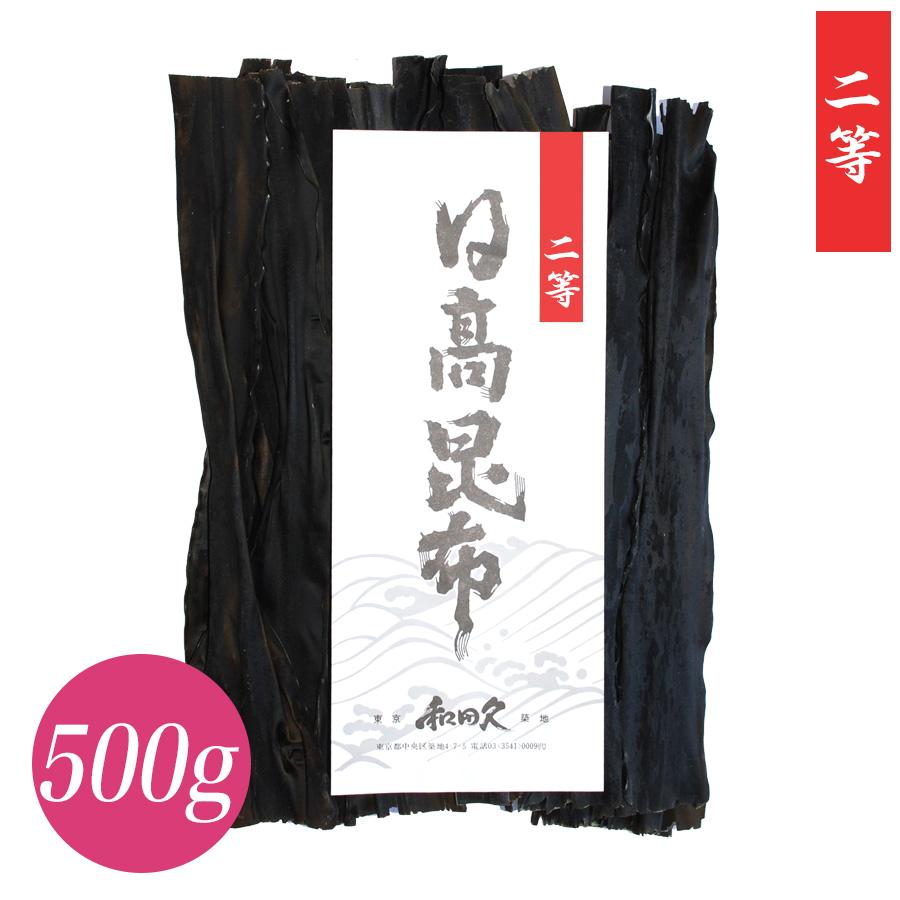築地 削り節 和田久「日高昆布(二等級)」(500g)