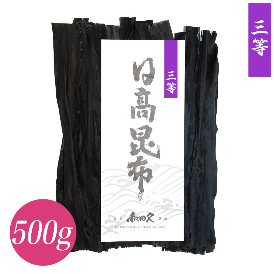 築地 削り節 和田久「日高昆布(三等級)」(500g)
