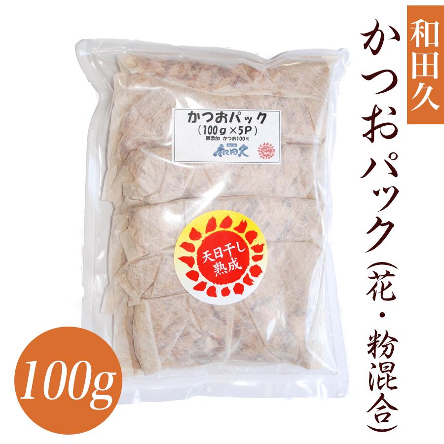 築地 削り節 和田久「かつおパック(花・粉混合)」(100g×5)