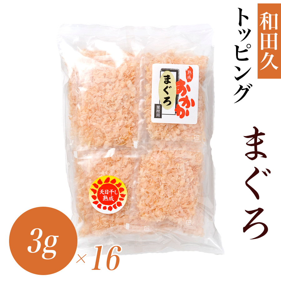 築地 削り節 和田久「トッピング・まぐろ16P」(3g×16)