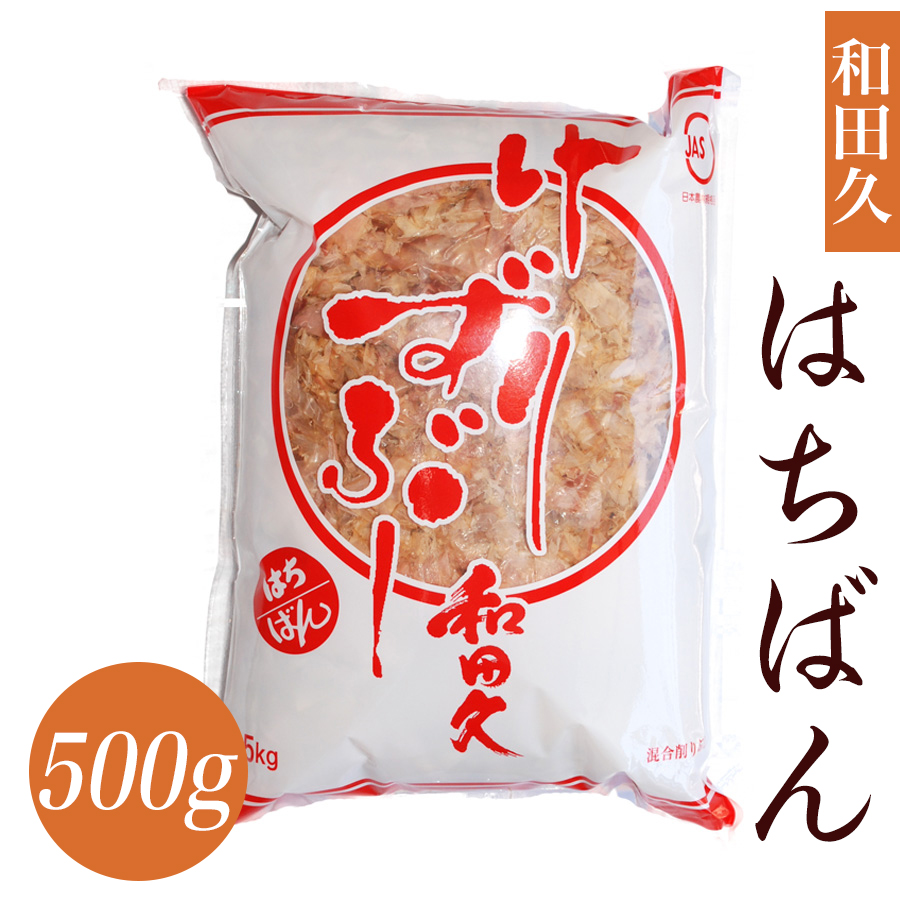 築地 削り節 和田久「はちばん」(500g×4)