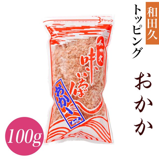 築地 削り節 和田久「トッピング・おかか」(100g)