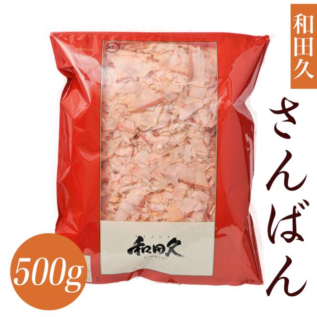 築地 削り節 和田久「さんばん」(500g×4)