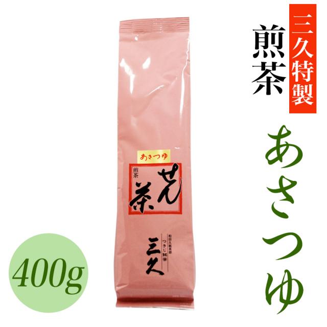深蒸し煎茶 あさつゆ 400g