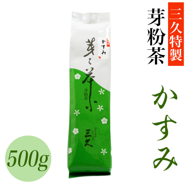 芽粉茶 かすみ 500g