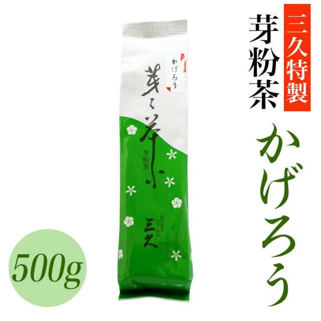 芽粉茶 かげろう 500g