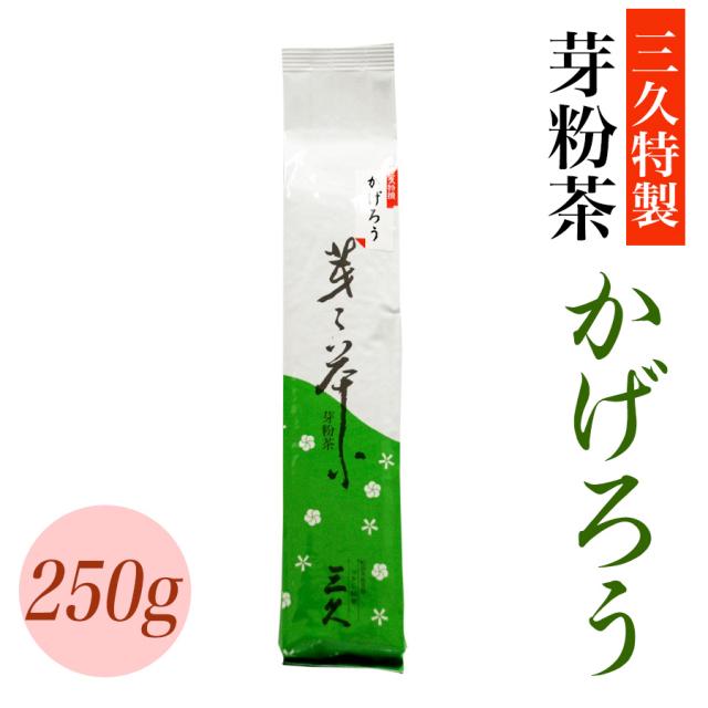 芽粉茶 かげろう 250g