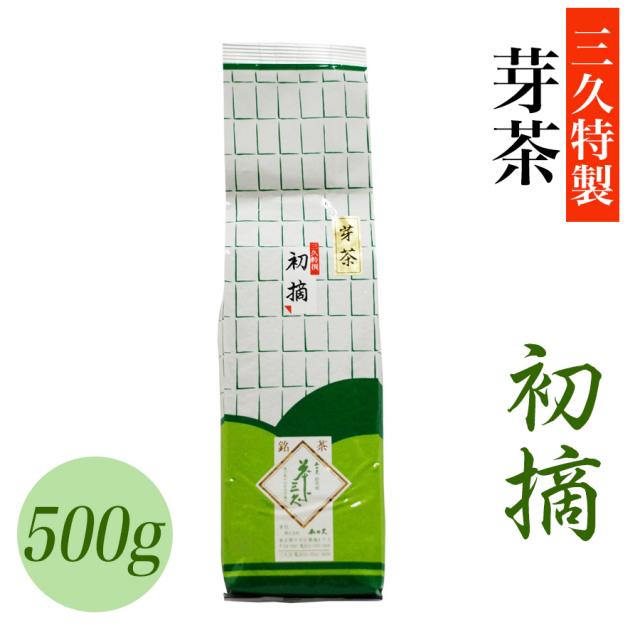芽茶 初摘 500g