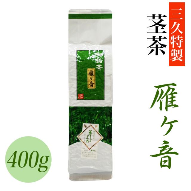 茎茶 雁ヶ音 400g
