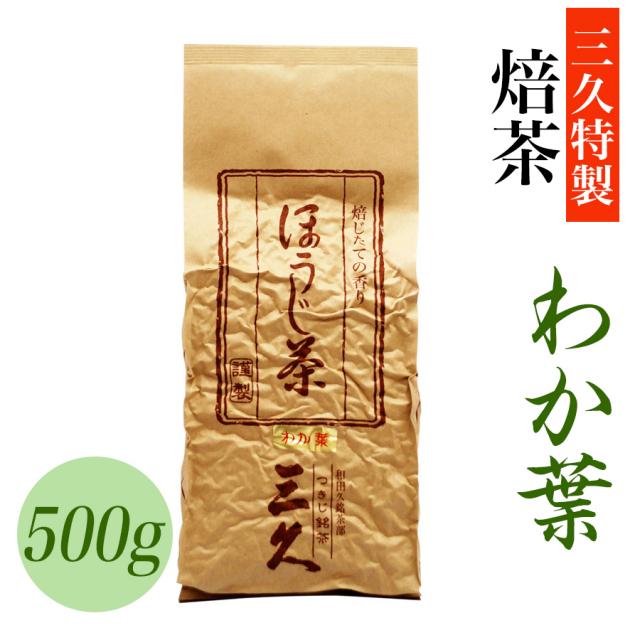 焙茶 わか葉 500g