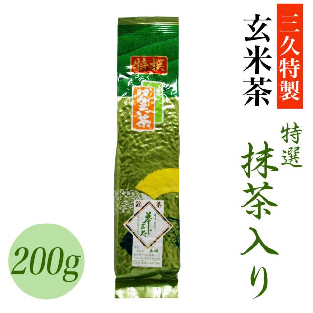 玄米茶 特選抹茶入り 200g