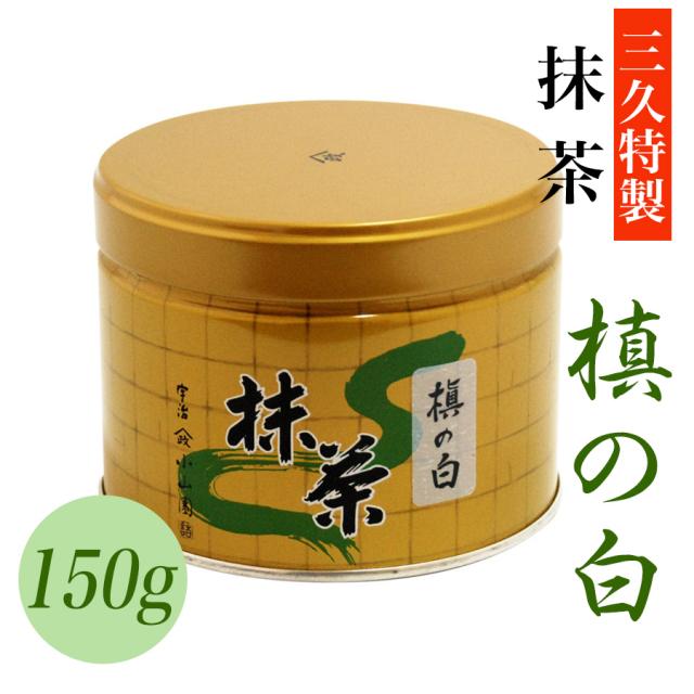 抹茶 槙の白 150g