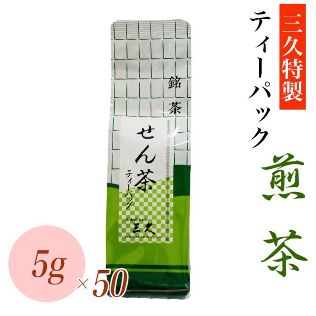 ティーパック・煎茶 5gx50