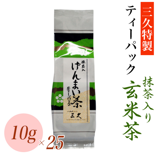ティーパック・抹茶入り玄米茶 10gx25