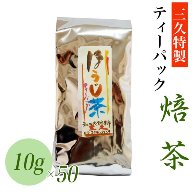 ティーパック・焙茶 10gx50