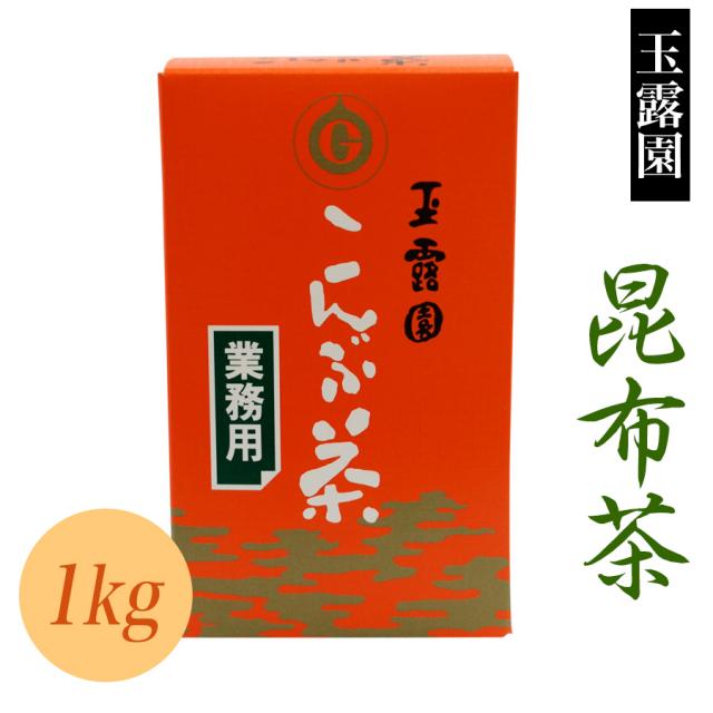 昆布茶 玉露園 1kg