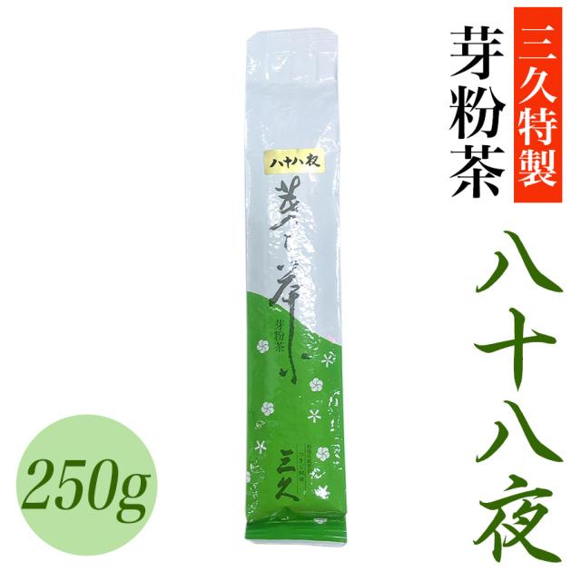 芽粉茶 八十八夜 250g